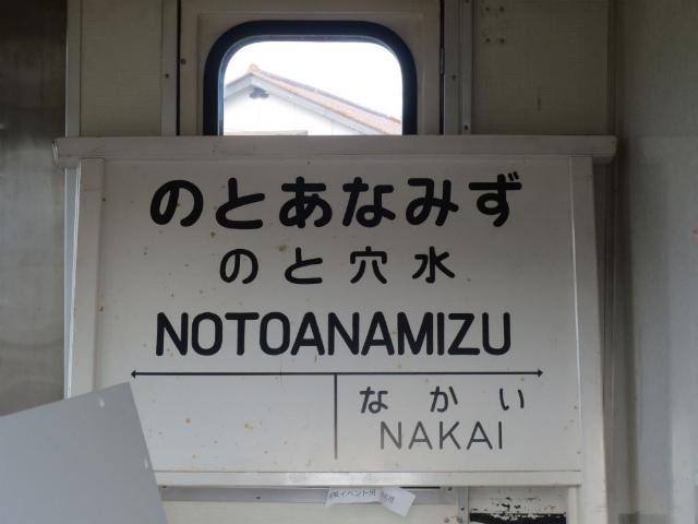 穴水旧駅名