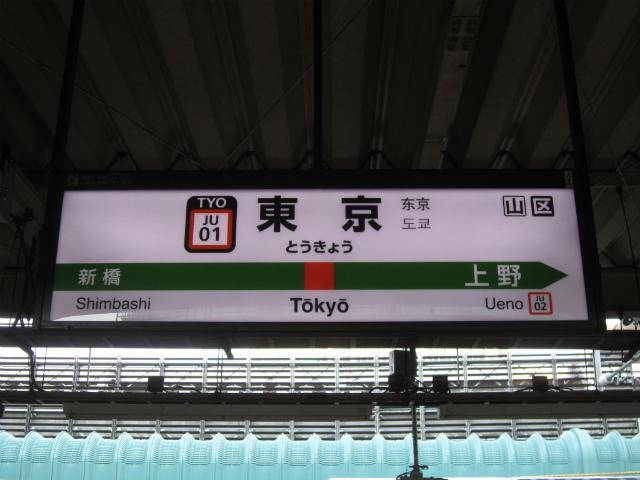 東京東海道駅名