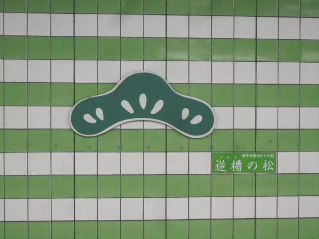 新福島シンボル