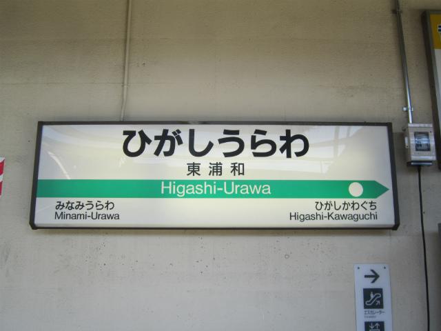 東浦和駅名