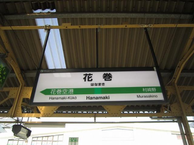 花巻駅名標