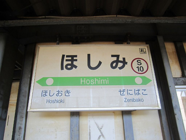 ほしみ駅名