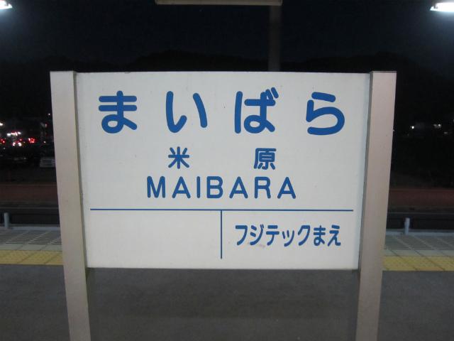 米原近鉄駅名