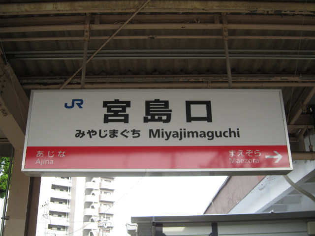 宮島口駅名