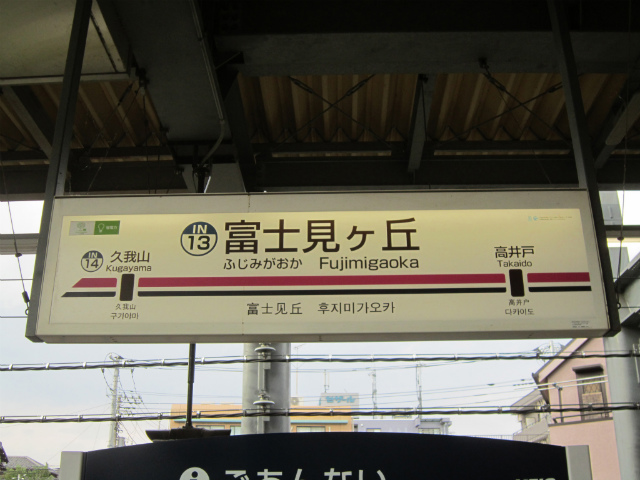 富士見ヶ丘駅名
