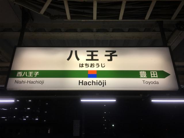 八王子中央駅名