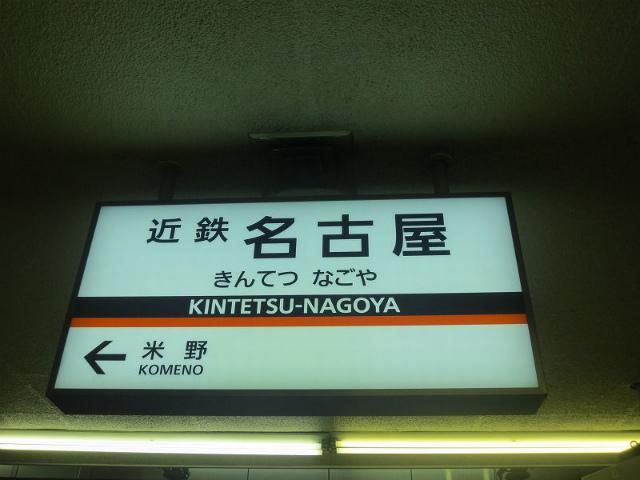 近鉄名古屋 駅名標
