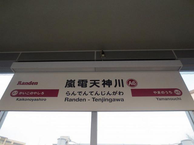 嵐電天神川