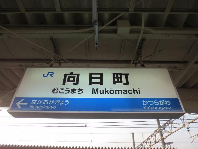 向日町 駅名標