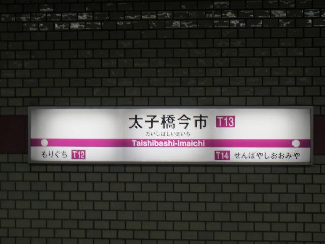 太子橋今市 谷町線駅名標