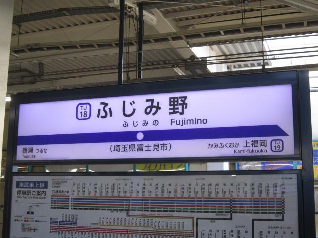 ふじみ野駅名