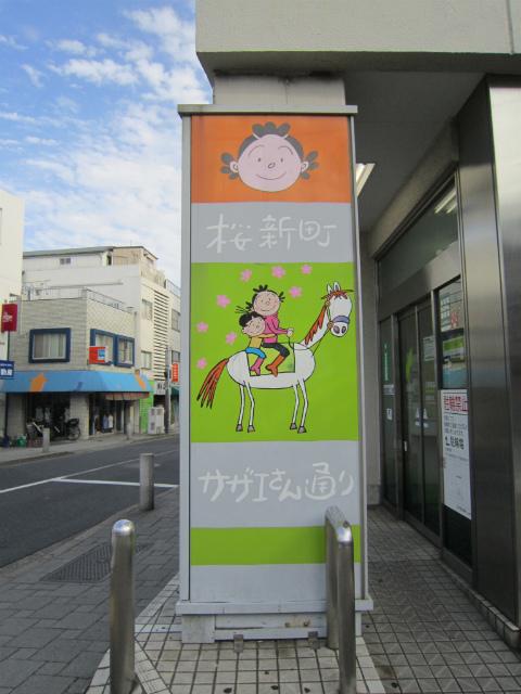 桜新町サザエ