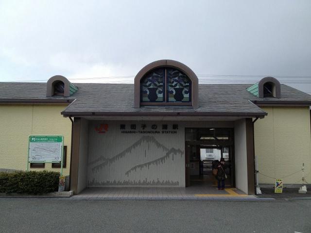 東田子の浦駅舎