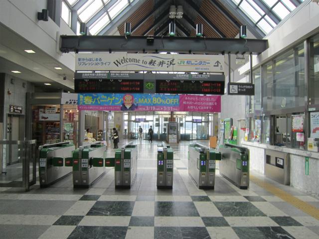 軽井沢新幹線