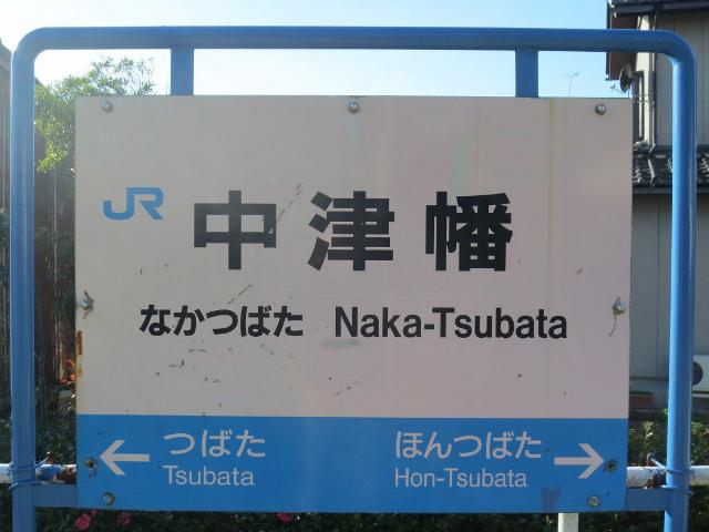 中津幡 駅名標