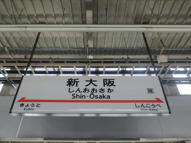 新大阪 新幹線駅名標