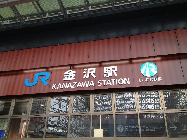 金沢駅名標