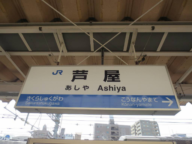 芦屋 駅名標