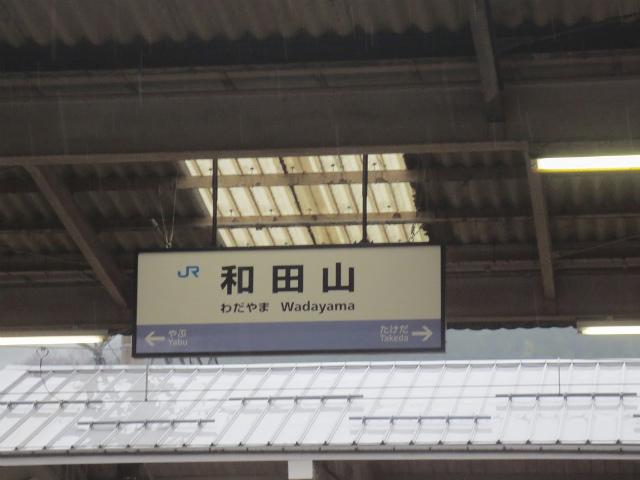 和田山 駅名標
