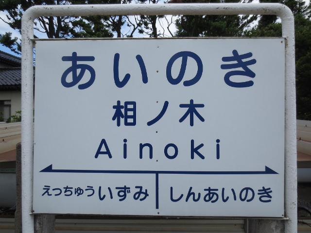 相ノ木 駅名標