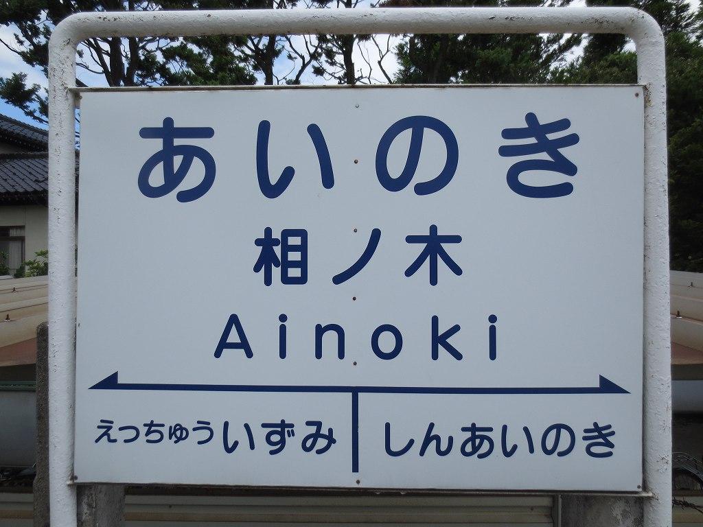 相ノ木駅 | 改札画像.net