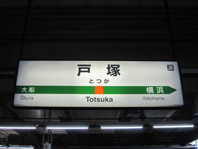 戸塚トカ駅名