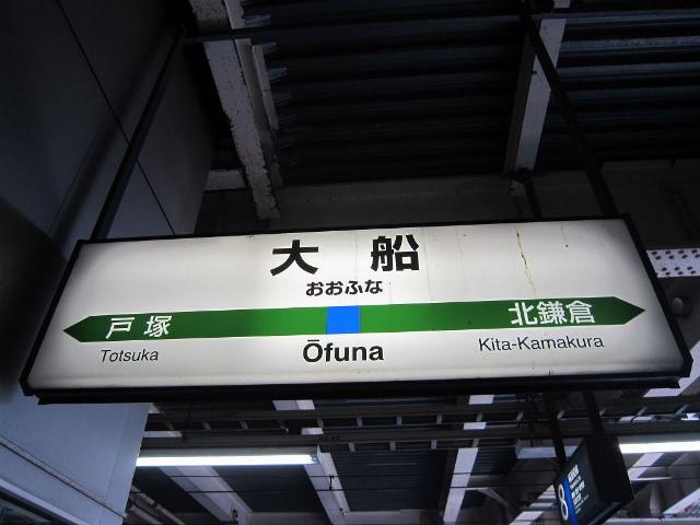 大船横須賀
