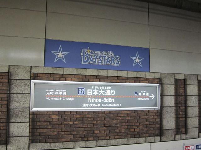 日本大通り駅名標