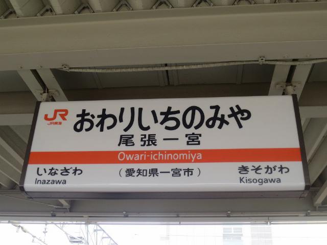 尾張一宮 駅名標