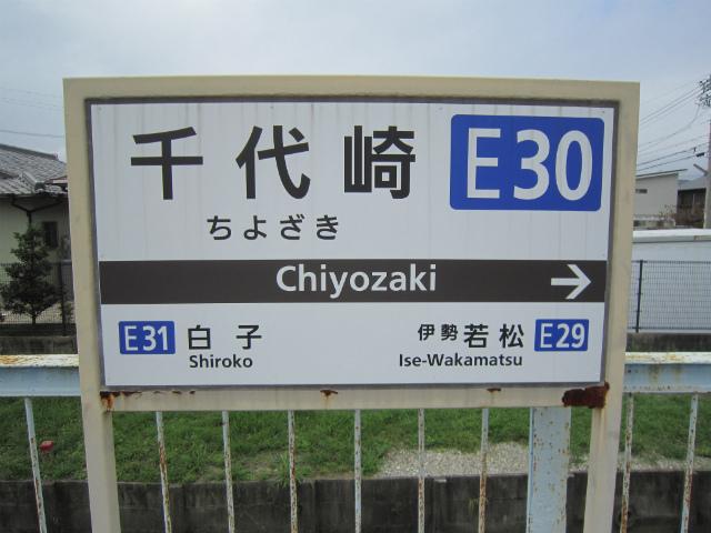 千代崎駅名