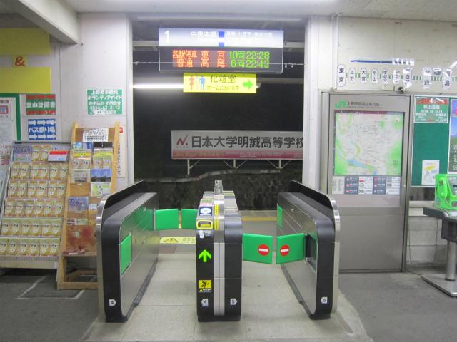 上野原東京改札