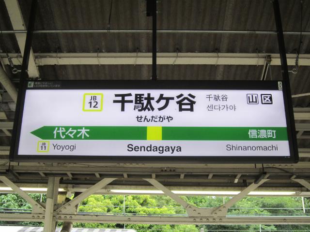 千駄ヶ谷駅名