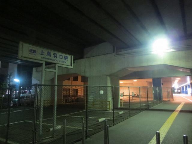 上鳥羽口 駅舎