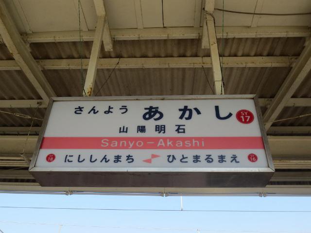 山陽明石 駅名標