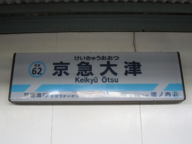 KQ大津駅名