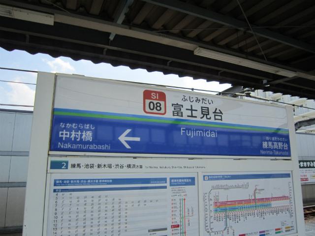 富士見台駅名