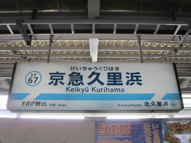 久里浜京急駅名