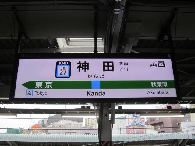 神田jk駅名
