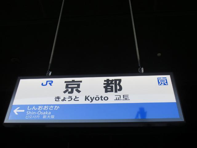 京都 はるか