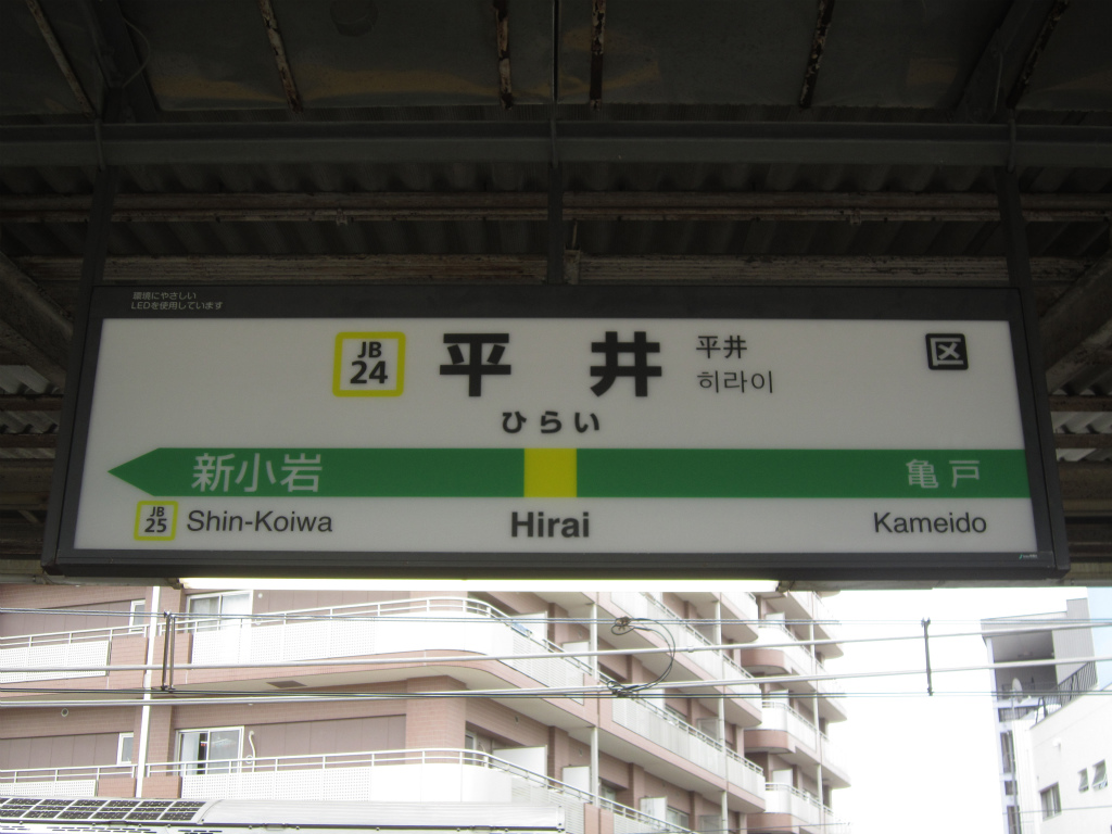 JR東日本   改札画像.net - Part...