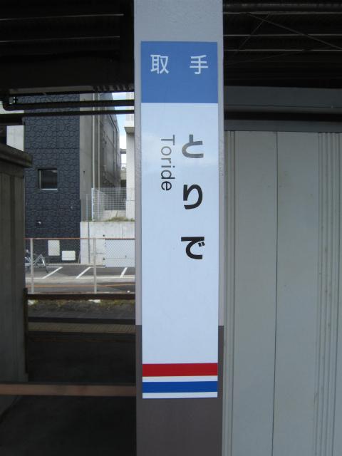 取手常総駅名