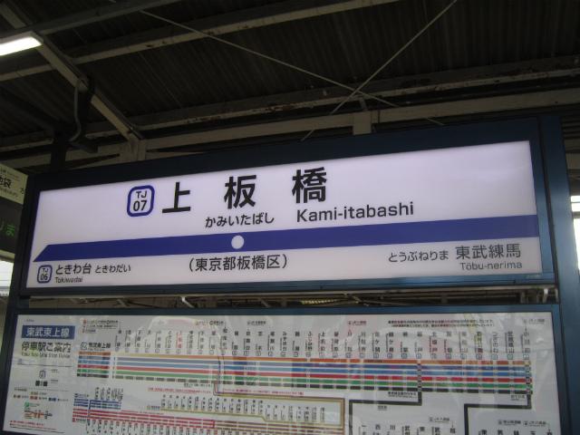 上板橋駅名