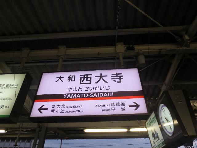 大和西大寺 駅名標