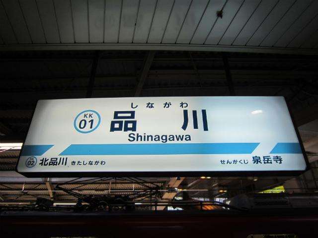 品川京急駅名