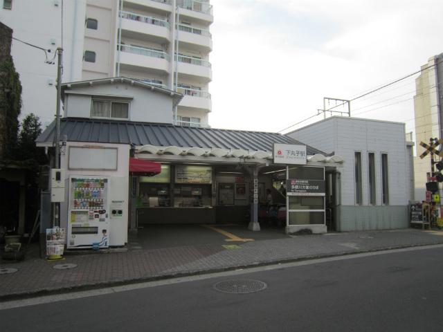 下丸子駅舎
