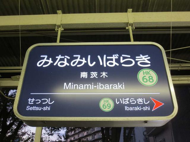 南茨木 阪急駅名標
