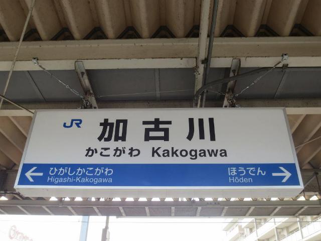 加古川 駅名標