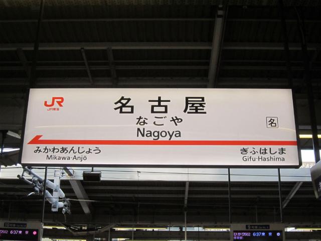 名駅新幹線駅名