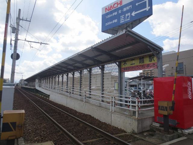 不二越 駅舎