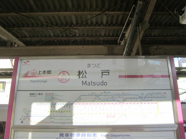 松戸新京成駅名